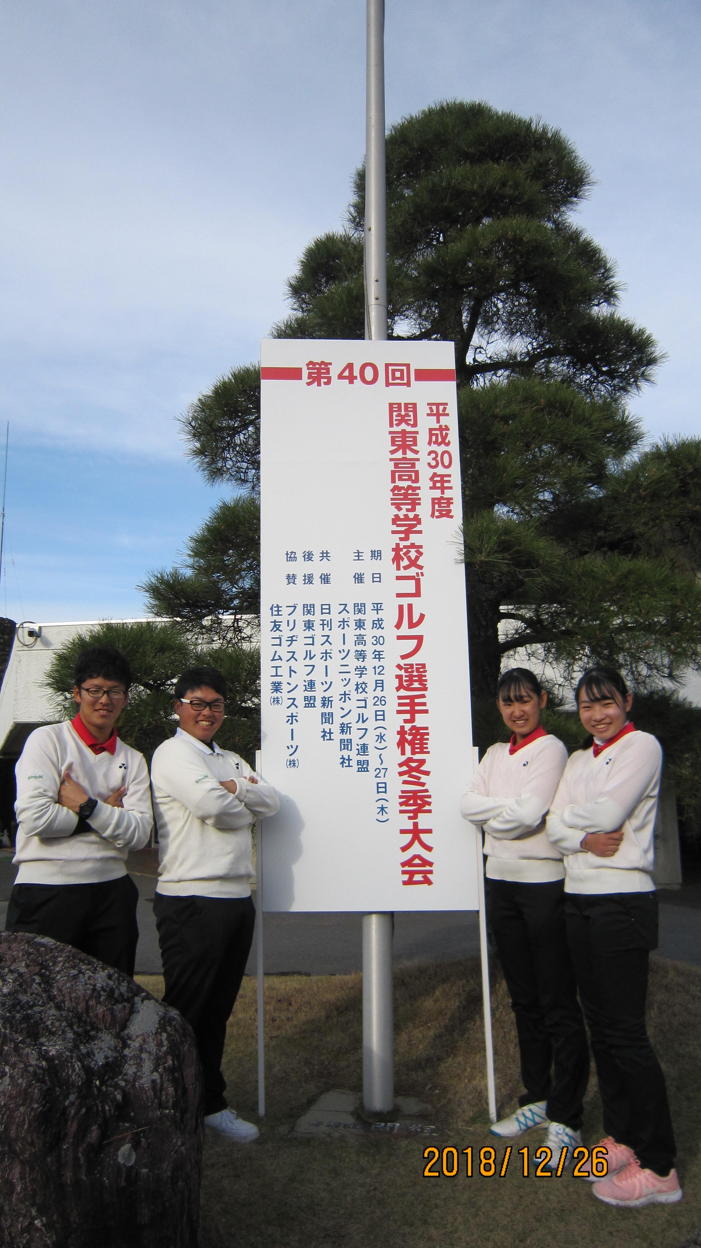 連盟 関東 ゴルフ 静岡・山梨県大会|関東高等学校・中学校ゴルフ連盟